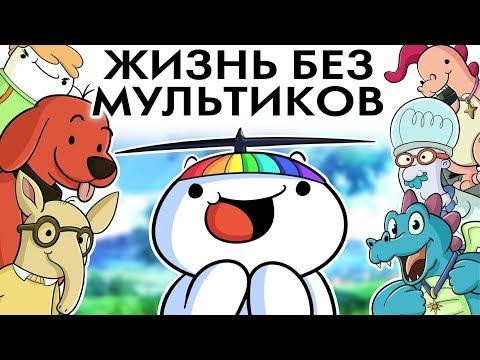 Моё Детство Без Кабельного Телевидения ● Русский Дубляж
