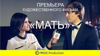 """Премьера художественного фильма """"Мать"""""""