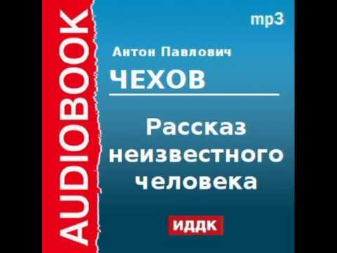 2000209 Chast 2 Аудиокнига. Чехов Антон Павлович. «Рассказ неизвестного человека» Часть2