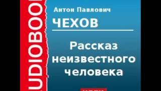 2000209 Chast 2 Аудиокнига Чехов Антон Павлович Рассказ неизвестного человека Часть2