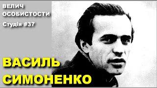ВАСИЛЬ СИМОНЕНКО / Програма «Велич особистости» / 38 студія // 2014