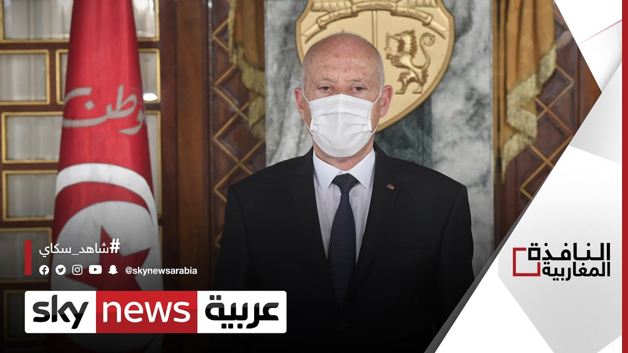 cتونس..قيس سعيد يؤكد حرصه على حماية الحقوق والحريات | #النافذة_المغاربية  - نشر قبل 7 ساعة
