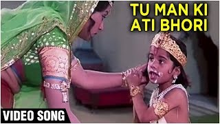 Tu Man Ki Ati Bhori Video Song | Gopaal Krishna | Rita Bhaduri, Nandita Thakur & Shahu Modak