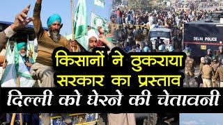 Farmers Protest : किसानों ने बुराड़ी जाने से किया इंकार, दिल्ली को घेरने की चेतावनी