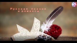 Русская поэзия и романсы.Media Channel Kaleidoscope.