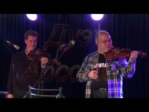 """Скрипка и Альт - дуэт """"Абсолют"""" -  """"Веришь в Любовь?"""""""