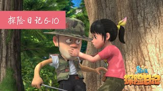 探险日记1😺 - 大合集(6-10集) | 临时旅游小分队困难重重💭 MP3