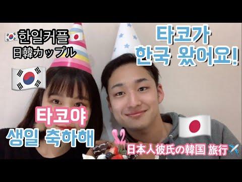 국제커플/한일커플/일본인 타코의 한국여행 브이로그!생일에 울다?!🤣/日韓カップル/日本人彼氏の韓国旅行