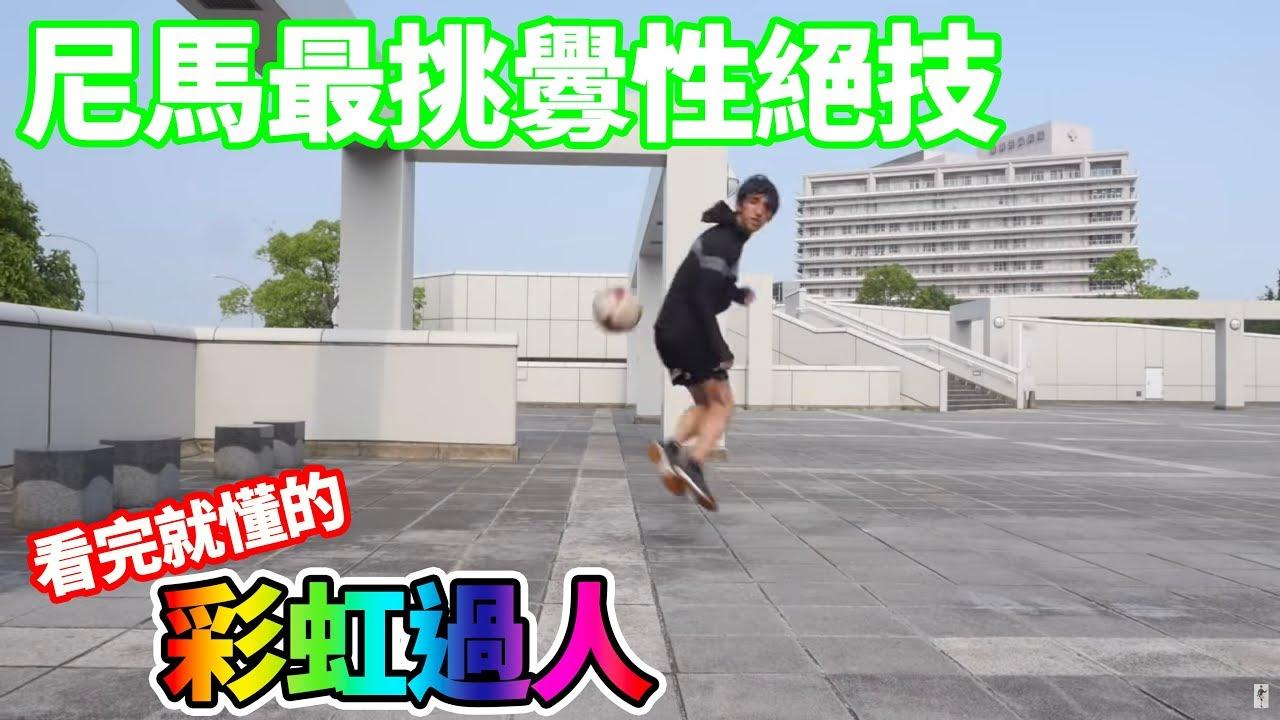 由零開始學尼馬神技 - 彩虹過人 |日本街球王 - YouTube