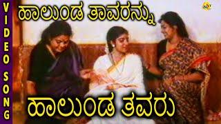 Halunda Thavaru Kannada Movie Songs | Halunda Thavarannu | Vishnuvardhan | Sithara