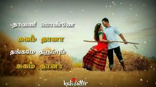 thavani ponnu sugam thana whatsapp status tamil song