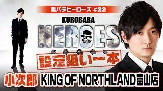 黒バラヒーローズ 小次郎 KING OF NORTHLAND富山店#22【沖ドキ!】[ジャンバリ.TV][パチスロ][スロット]
