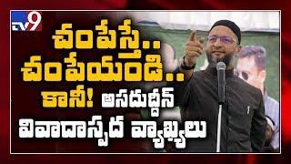 Modi పై విమర్శలు చేస్తే జైలుకు పంపిస్తారా  ? : Asaduddin Owaisi