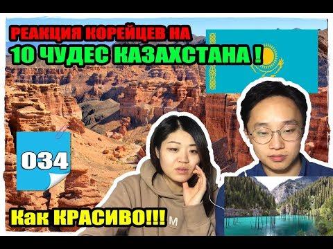 КОРЕЙЦЫ СМОТРЯТ на 10 ЧУДЕС КАЗАХСТАНА!