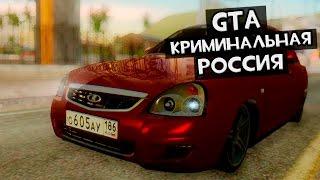 GTA : CRMP (По сети) #143 - Меня похитили!