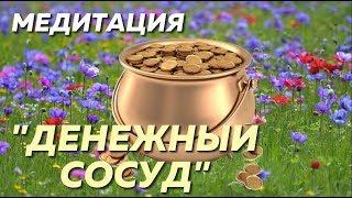 """✧ Медитация  """"Денежный сосуд"""" . Сергей Ратнер"""
