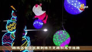 乌节路圣诞节灯饰今晚正式亮灯 比往年更盛大
