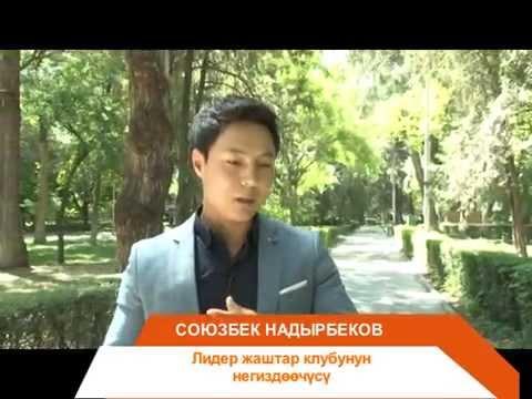 Союзбек Надырбеков - Лидер жаштар клубу