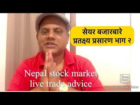 सेयर बजारबारे प्रत्यक्ष्य प्रसारण भाग२|Nepal Stock Market Trade Advice Live|nepse Technical Analysis