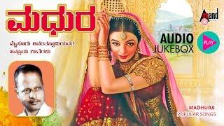 Madhura-Popular Songs| JukeBox | Mysore Anantaswamy | Nadu Nudi
