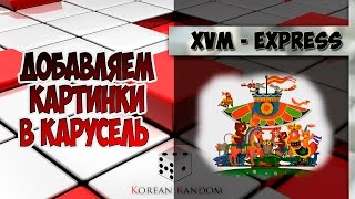 Express - Добавляем картинку в карусель танков