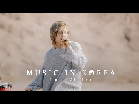 MUSIC IN KOREA - I'm a Million (unplugged)