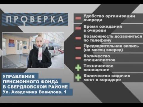 «Проверка» в отделении Пенсионного фонда Свердловского района Красноярска