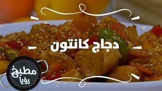 دجاج كانتون - مها بكر