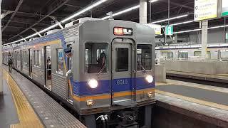 南海電鉄 高野線 6500系 6510F 発車 なんば駅