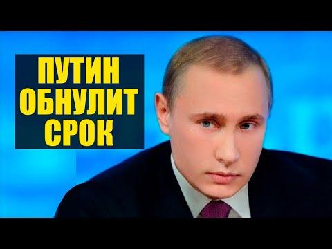 Конституционный переворот - Путин обнулит все сроки