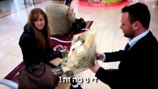 הצעות נישואין לבחורות זרות בקניון