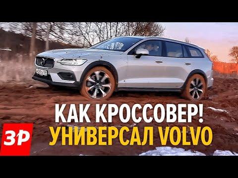 20 самых важных вопросов к Volvo V60 Cross Country
