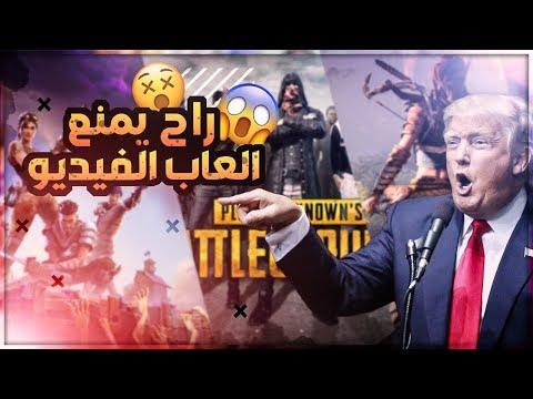 ترمب راح يمنع العاب الفيديو!!