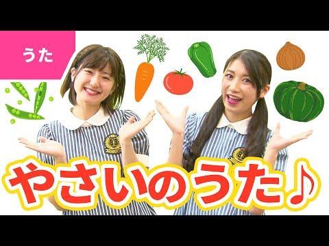 【♪Kids Song】Vegetables Song【♪Japanese Children's Song, Nursery Rhymes & Finger Plays】