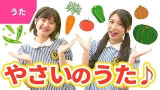 【♪うた】やさいのうた〈振り付き〉【手あそび・こどものうた】Japanese Children's Song, Nursery Rhymes & Finger Plays thumbnail