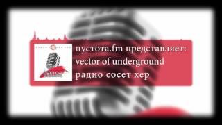 Vector of Underground - Радио Сосёт Хер (single 2015)