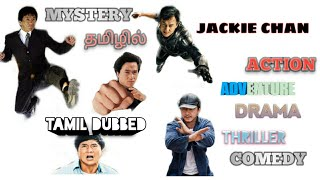 JACKIE CHAN TAMIL DUBBED MOVIES, TOP 10 TAMIL DUBBED MOVIES