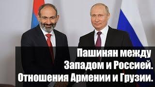Эдуард Абрамян о тяжелом выборе Пашиняна, Грузии и России. Пограничная ZONA STV