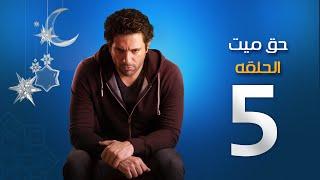 بالفيديو.. شاهد الحلقة الخامسة من مسلسل 'حق ميت'