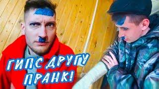 ГИПС НА РУКУ ДРУГУ | ПРАНК