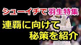 【羽生結弦】シューイチでゆづの特集が分かりやすい!平昌オリンピック...