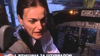 ТК Санкт-Петербург - Пулково принял самолет с женщиной-пилотом на борту