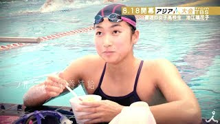 競泳・池江璃花子選手『アジア大会』8/18(土)開幕!!  この夏、最速の高校生がアジア45億人の頂点へ【TBS】