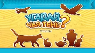 """Игра """"Угадай, чья тень"""" 36, 37, 38, 39, 40 уровень в Одноклассниках и в ВКонтакте."""