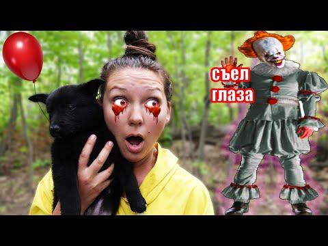 Эпичная БИТВА с клоуном Пеннивайз!