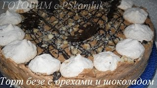 Торт безе с орехами и шоколадом. Рецепт очень вкусного тортика.