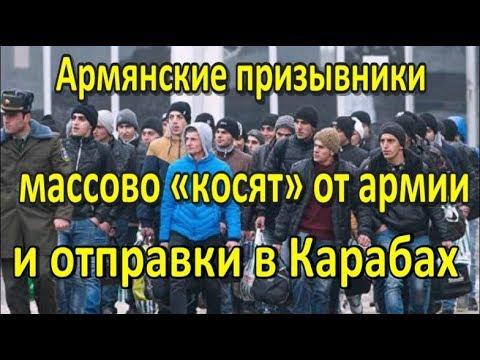 Армянские призывники массово «косят» от армии и отправки в Карабах