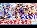 [神姫Project]ガチャ! クリスマスのジョカちゃん*^~^*[神プロ実況]