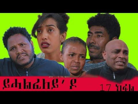 Download New Eritrean Film 2021 - Yhalfeley do - ይሓልፈለይ ዶ -  Part 17  |by brhane kflu