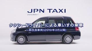 【JPN TAXI】タクシードライバーによる車いすの乗車 一部改良車両(2019年3月以降)